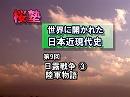 【名越二荒之助「日本近現代史」#9】日露戦争③~陸軍物語[桜・名作選]