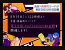 【告知】KOF02UM コーハツ 8/19(土) 第38回交流会・紅白戦【大阪・南森町】