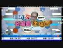 SOLiVE24 名場面迷場面 (2017-08-13) (1/2)