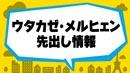ロール&ロールチャンネル 第25回(録画) その2-3