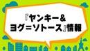 ロール&ロールチャンネル 第26回(録画) その2-2