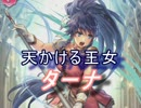 【FEヒーローズ】聖魔の世界 - 天かける王女 ターナ特集
