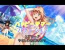 【バンドリ】【ガルパ】 ハッピーサマー バケーション! #14