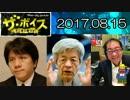 第56位:【宮崎哲弥・田原総一朗(ジャーナリスト)】 ザ・ボイス 20170815