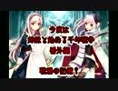 【戦場の記憶?】今度は姉妹と始める千年戦争 番外編【シノ...