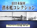 【短縮版】潜水艦コレクション(ナレーター:竹達彩奈)
