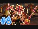 【映像作品(プレイ動画)】キングダム ハーツ 358 2 Days【Part8(おまけ)】