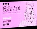 """【実況】手足を失った少女と悪魔の""""復讐譚"""