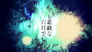 【歌ってみた】 とても素敵な六月でした 【ShiroKuro】