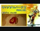 【実況プレイ】はじめてのキングダムハーツ2で泣くおじさん Part.35 thumbnail