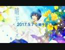 【告知】晴天デイズ 2017.9.7 投稿予定 feat.KAITOオリジナル