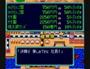 TASスーパー桃太郎電鉄3 最低ターンで桃太郎ランド購入(1年目9月)(7分42秒) thumbnail
