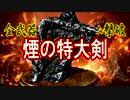 全武器でカンストヨーム撃破【煙の特大剣】