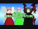 【東方MMD]】妖精たちのものがたり(仮) その0【モデル配布】