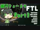 【FTL】銀河きょーまちFTL Part3【VOICEROID実況】