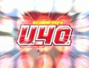 【ヤキソバン】U4O【B4U】