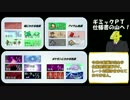 【ポケモンSM】ギミックPT仕様書の山へ!【検証動画】