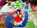 【ネタバレ】 東方天空璋 Lunatic 文/秋 9,999,999,990 part 1 【TAS】