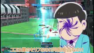 【おそ松さん偽実況】おそバト! 1-1【PSO2】