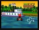 [マリオカート64]冒険的ドライブ