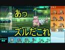 【ポケモンSM】超速!!激突⁉とびひざげり!!part19【シングルレート】