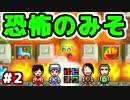 【4人実況】爆弾魔×4【スーパーボンバーマンR】Part2