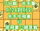 【38】目標は5級 将棋倶楽部24を実況プレイ【15分戦】