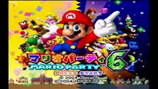 【4人実況】非生産的マリオパーティー6 part1