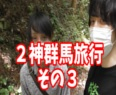 第22位:【2神】チャンネル1周年記念 群馬旅行!その3 thumbnail