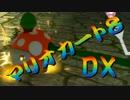 【実況】始めていくぜ!マリオカート8DX part56