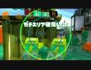 【スプラトゥーン2】インク重視のジェットでS+昇格チャレンジ! part19