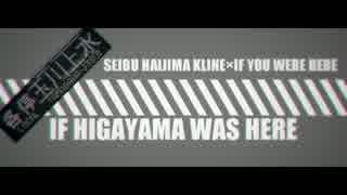 If Higayama Was Here