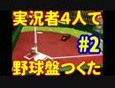 実況者4人が本気で小学生向け夏休み工作キットの野球盤を作ってみた#2