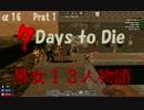 男女13人物語 【7 Days To Die α16】 Part 1