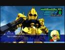 スーパーロボット大戦XO つぶやき実況26-8