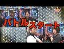 万発・ヤングの今がぱちドキッ! 第14話 (2/2)