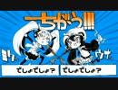 「ちがう!!!」歌ってみた【黒兎ウル×lino】 thumbnail
