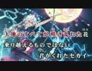 【東方ニコカラHD】【幽閉サテライト】躊躇いのユリカゴ (On vocal)