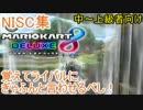 【解説実況】マリオカート8DX NISC集 #2【ダケト式】