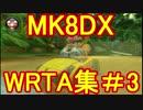 MK8DX・WR集・こうらカップ・バナナカップ