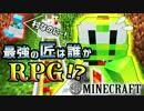 【日刊Minecraft】最強の匠は誰かRPG!?二つの運命編【4人実況】