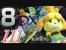 初日から始める!日刊マリオカート8DX実況プレイ111日目