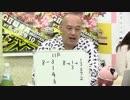 【Gamboo】17/08/14 MC高田健志 むらまこ&やみん 現地からの生放送4日目 11/14