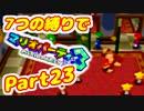 【実況】7つの縛りでマリオパーティ3/Part23【グルグルのもり編】