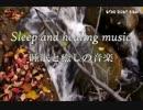 【睡眠・ヒーリング用】ストレス解消・疲労回復 -- 1/fゆらぎ --音楽【BGM】
