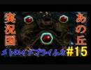【Part15】メトロイドプライム3【初見プレイ】