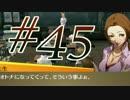 #45【実況】絆を深め、心を育め!ペルソナ4Gを楽しみながら実況プレイ