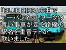 「BLUE BIRD」の曲で関西JRの青い電車の駅名を重音テトが歌いました。