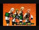 【アイナナ】男子タルモノ!~MATSURI~【オリジナル振付】