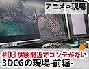 アニメの現場第3話「3DCGの現場-前編-」